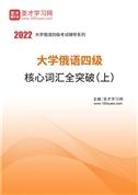 2022年大学俄语四级核心词汇全突破(上)