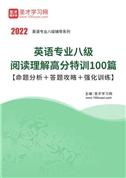 2022年英语专业八级阅读理解高分特训100篇【命题分析+答题攻略+强化训练】