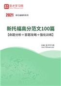 2021年新托福高分范文100篇【命题分析+答题攻略+强化训练】