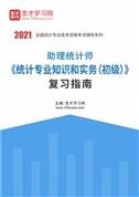 2021年助理统计师《统计专业知识和实务(初级)》复习指南