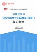 2021年助理统计师《统计学和统计法基础知识(初级)》复习指南