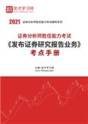 2021年证券分析师胜任能力考试《发布证券研究报告业务》考点手册