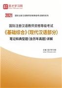 2021年国际注册汉语教师资格等级考试《基础综合》(现代汉语部分)笔记和典型题(含历年真题)详解