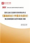2021年国际注册汉语教师资格等级考试《基础综合》(中国文化部分)笔记和典型题(含历年真题)详解