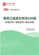 2021年雅思口语高分特训100题【命题分析+答题攻略+强化训练】