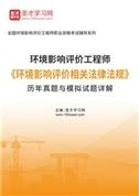 环境影响评价工程师《环境影响评价相关法律法规》历年真题与模拟试题详解