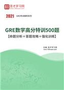 2021年GRE数学高分特训500题【命题分析+答题攻略+强化训练】
