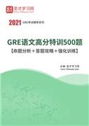 2021年GRE语文高分特训500题【命题分析+答题攻略+强化训练】