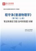 程守洙《普通物理学》(第7版)(上册)笔记和课后习题(含考研真题)详解