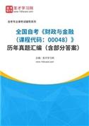 全国自考《财政与金融(课程代码:00048)》历年真题汇编(含部分答案)