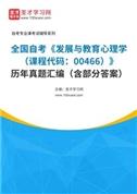 全国自考《发展与教育心理学(课程代码:00466)》历年真题汇编(含部分答案)