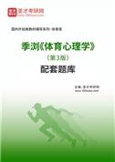 季浏《体育心理学》(第3版)配套题库