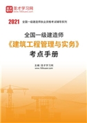 2021年一级建造师《建筑工程管理与实务》考点手册