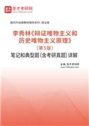 李秀林《辩证唯物主义和历史唯物主义原理》(第5版)笔记和典型题(含考研真题)详解
