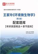 王家玲《环境微生物学》(第2版)配套题库【考研真题精选+章节题库】