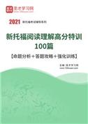 2021年新托福阅读理解高分特训100篇【命题分析+答题攻略+强化训练】