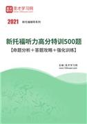 2021年新托福听力高分特训500题【命题分析+答题攻略+强化训练】