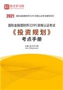 2021年国际金融理财师(CFP)资格认证考试《投资规划》考点手册