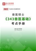 2022年兽医硕士《343兽医基础》考点手册