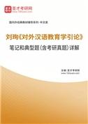 刘珣《对外汉语教育学引论》笔记和典型题(含考研真题)详解