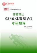 2022年体育硕士《346体育综合》考研题库