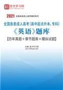 2022年全国各类成人高考(高中起点升本、专科)《英语》题库【历年真题+章节题库+模拟试题】