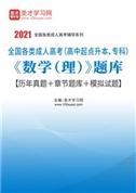 2022年全国各类成人高考(高中起点升本、专科)《数学(理)》题库【历年真题+章节题库+模拟试题】