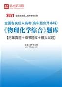2022年全国各类成人高考(高中起点升本科)《物理化学综合》考点精讲及典型题(含历年真题)详解