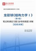 龙驭球《结构力学Ⅰ》(第4版)笔记和课后习题(含考研真题)详解【视频讲解】