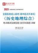 2022年全国各类成人高考(高中起点升本科)《历史地理综合》考点精讲及典型题(含历年真题)详解