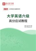 2021年大学英语六级高分应试教程