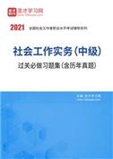 2021年社会工作者《社会工作实务(中级)》过关必做习题集(含历年真题)