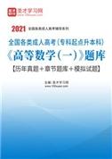 2022年全国各类成人高考(专科起点升本科)《高等数学(一)》题库【历年真题+章节题库+模拟试题】