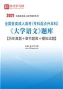 2022年全国各类成人高考(专科起点升本科)《大学语文》题库【历年真题+章节题库+模拟试题】
