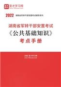 2022年湖南省军转干部安置考试《公共基础知识》考点手册