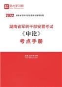 2022年湖南省军转干部安置考试《申论》考点手册