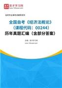 全国自考《经济法概论(课程代码:00244)》历年真题汇编(含部分答案)