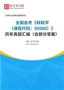 全国自考《财政学(课程代码:00060)》历年真题汇编(含部分答案)