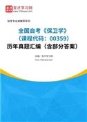 全国自考《保卫学(课程代码:00359)》历年真题汇编(含部分答案)