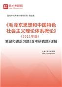 《毛泽东思想和中国特色社会主义理论体系概论》(2021年版)笔记和课后习题(含考研真题)详解