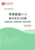 2022年考研英语(一)高分范文100篇【命题分析+答题攻略+强化训练】