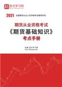 2021年期货从业资格考试《期货基础知识》考点手册