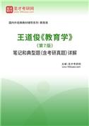 王道俊《教育学》(第7版)笔记和典型题(含考研真题)详解