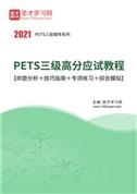 2021年9月PETS三级高分应试教程【命题分析+技巧指南+专项练习+综合模拟】