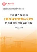 注册城乡规划师《城乡规划管理与法规》历年真题与模拟试题详解