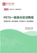 2021年9月PETS一级高分应试教程【命题分析+技巧指南+专项练习+综合模拟】