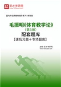 毛振明《体育教学论》(第3版)配套题库【课后习题+专项题库】