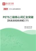 2021年PETS二级核心词汇全突破【附高清视频讲解】(下)