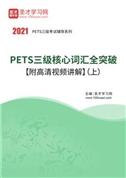 2021年PETS三级核心词汇全突破【附高清视频讲解】(上)