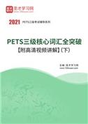 2021年PETS三级核心词汇全突破【附高清视频讲解】(下)